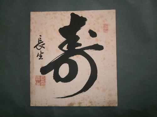 書跡『書人也』: 小笠原長生