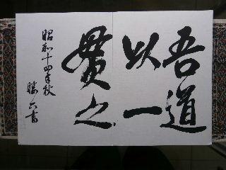 書跡『書人也』: 相川勝六